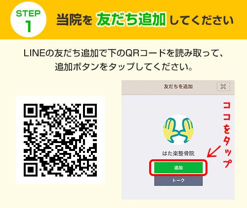 LINEで予約ステップ1